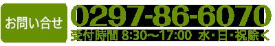 TEL 0297-86-8070